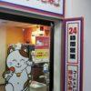 まねきねこ 西荻窪北口店