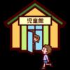 荻窪保健所 乳幼児室