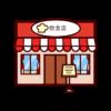 華屋与兵衛 高円寺店