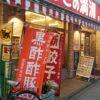 餃子の満州 荻窪南店