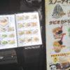 成都 高円寺本店