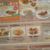 ジョナサン 西荻窪駅前店